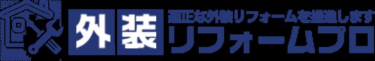 外装リフォームプロロゴ
