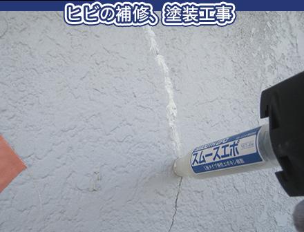 ヒビの補修、塗装工事