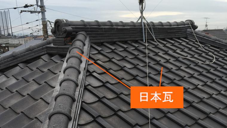 セメント瓦屋根・日本瓦屋根